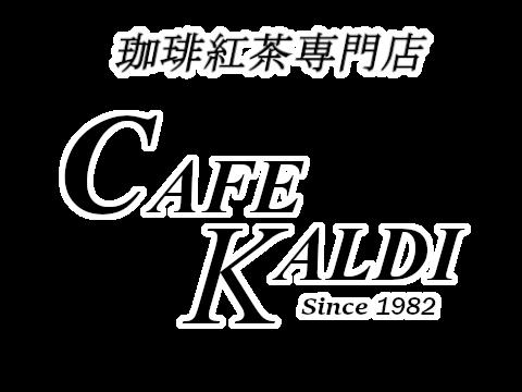 カフェカルディのホームページ